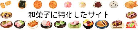 和菓子に特化したサイト