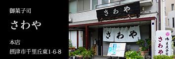 https://shiroan.jp/shop/2460/