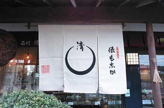 100年以上の伝統を持つ、当店自慢の「俵最中(たわらもなか)」