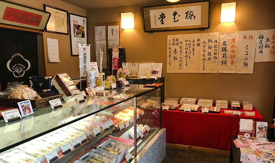 岸和田銘菓 小山梅花堂
