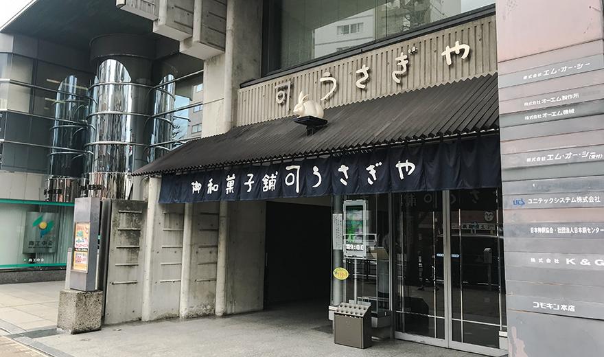 うさぎや(上野)