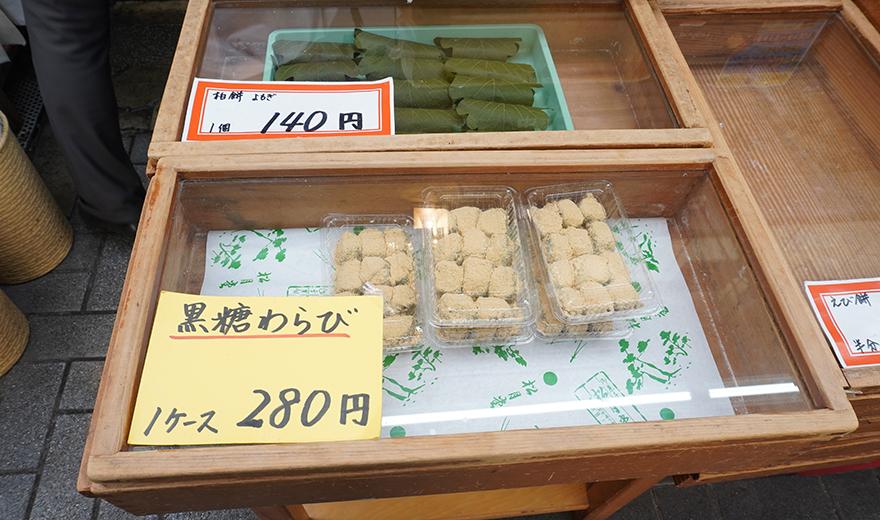 御菓子司 松月堂
