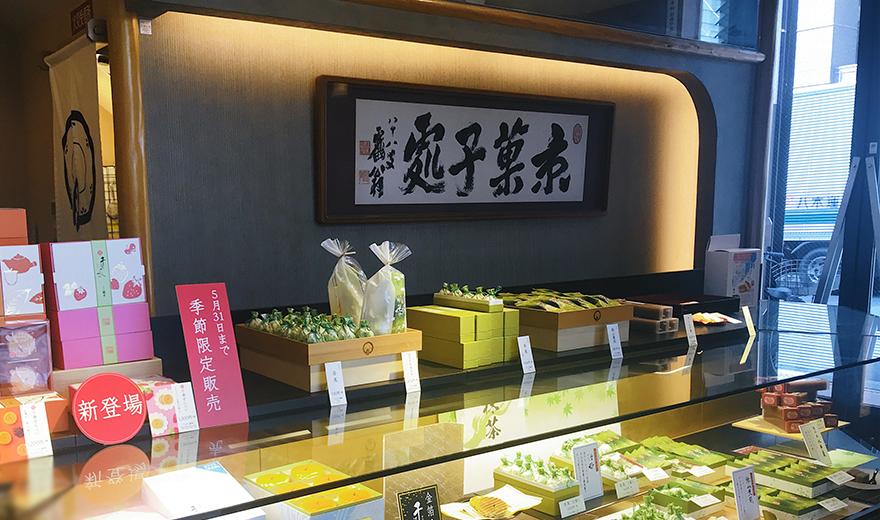 京菓子處 鼓月 大阪本町店