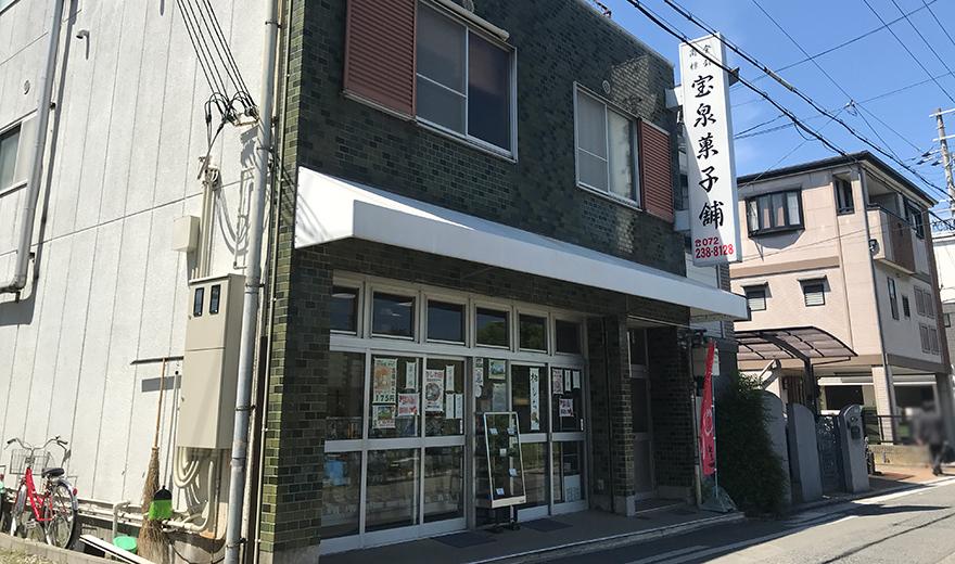 宝泉菓子舗