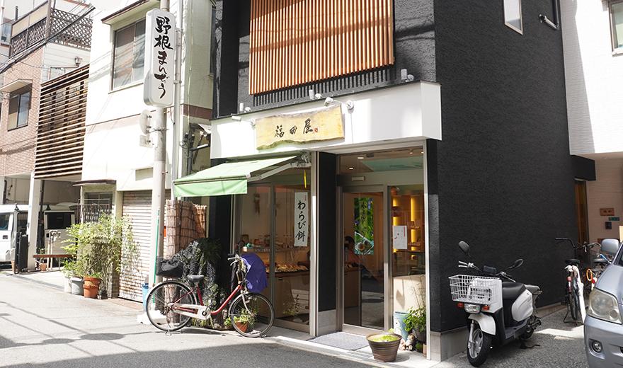 野根まんぢう福田屋 大阪阿倍野店