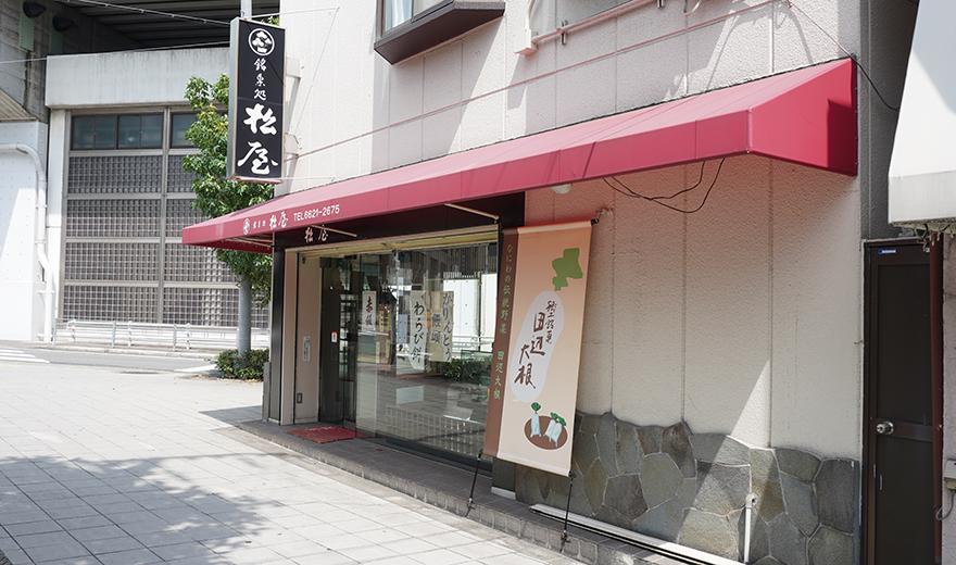 銘菓処 松屋