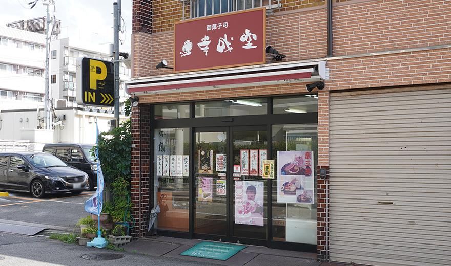御菓子司 幸成堂