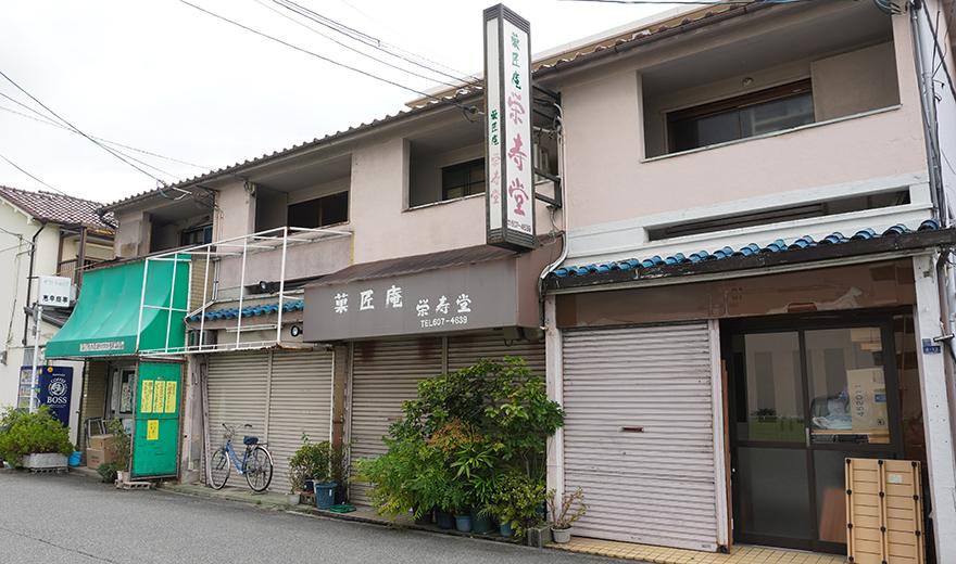 菓匠庵 栄寿堂
