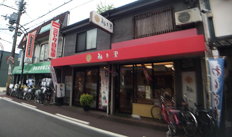 御生菓子司 朝日堂
