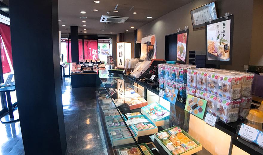 播彦 瓢箪山店