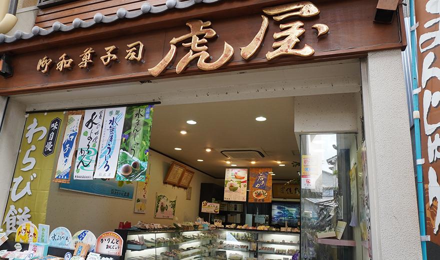 御菓子司 虎屋