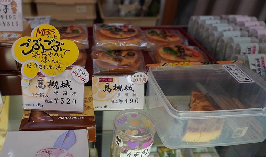 銘菓の里 井づつ 高槻センター街本店