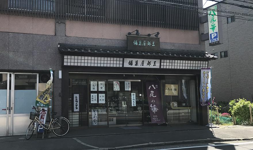 御菓子司 三都屋菓舗