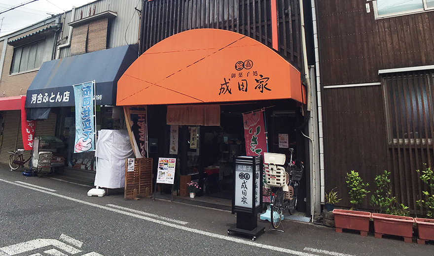御菓子処 成田家