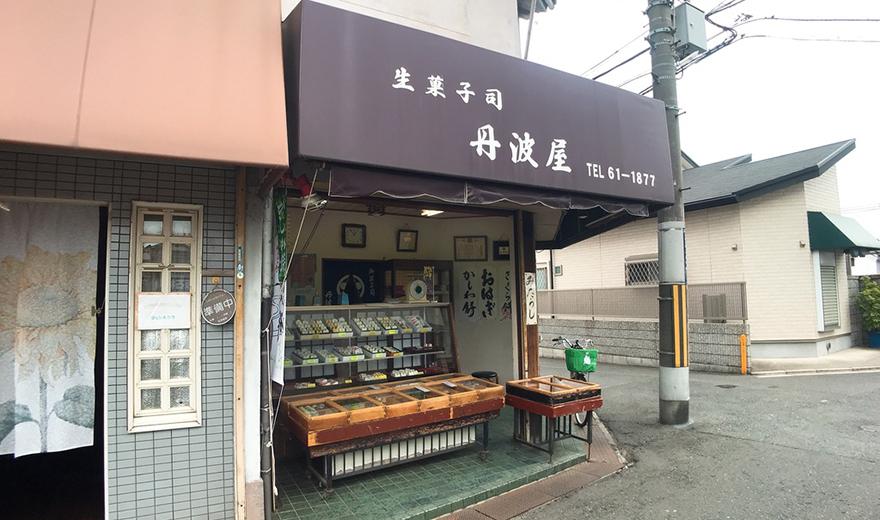 御菓子司 丹波屋