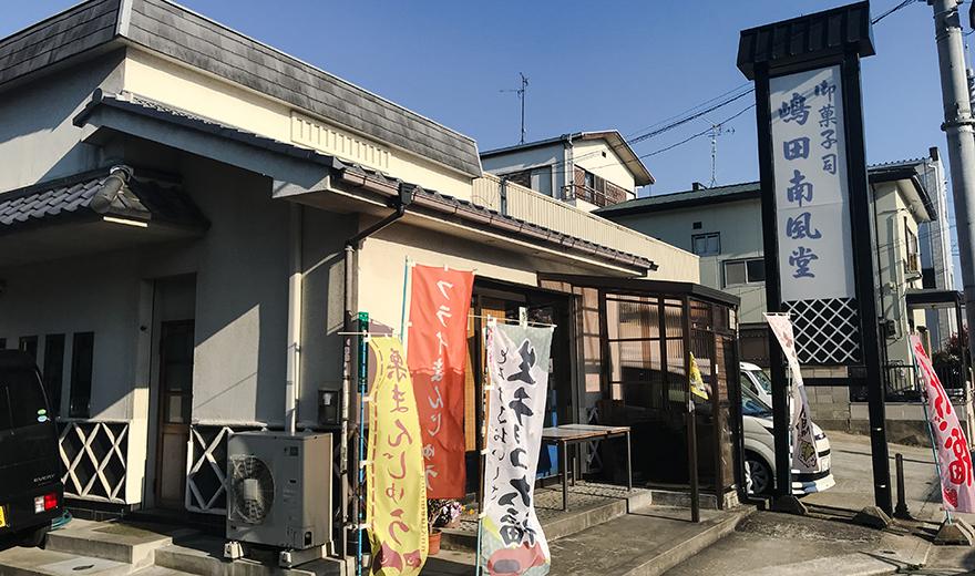 嶋田南風堂