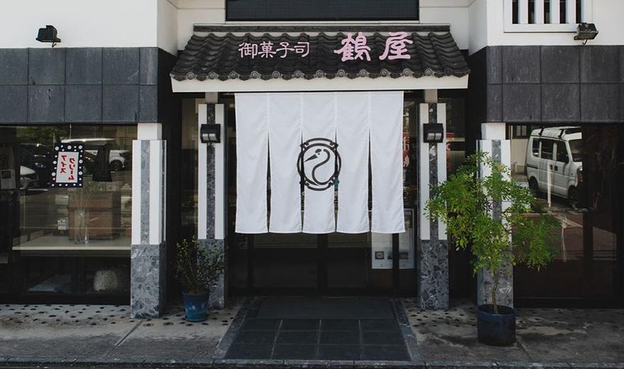 鶴屋 佐賀本店